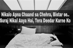 Best Good Morning Shayari in hindi for love