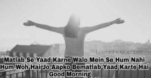 Romantic Good Morning Shayari in hindi for love