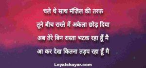 Depression Shayari in hindi