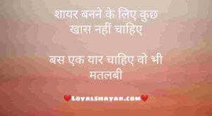 Matlabi Shayari Duniya