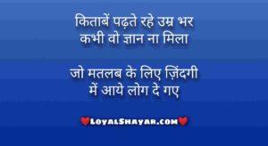 Matlabi Shayari Image