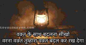 Waqt Shayari in hindi, Waqt Shayari Image, वक़्त पर शायरी, waqt