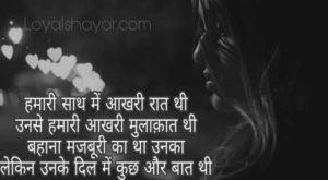 breakup shayari, breakup shayari in hindi, dard bhari shayari, breakup status hindi, breakup shayari images