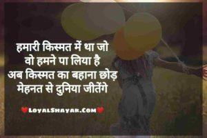 hindi sad shayari on life
