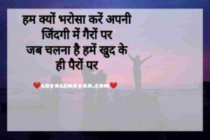 shayari in hindi sad life