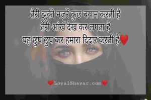 shayari on eyes in hindi