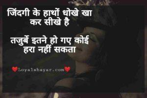 shayari on life in hindi