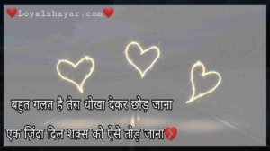 two lines shayari