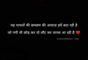 Shayari on payal