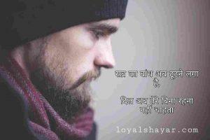 1 Line Shayari In Hindi
