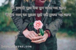 rose day poetry