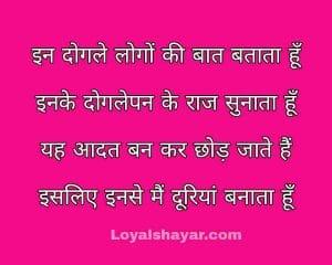 dogle log status in hindi