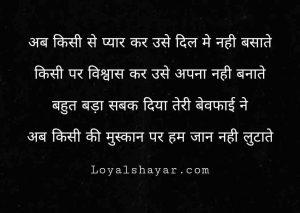 Sad Sayari In hindi