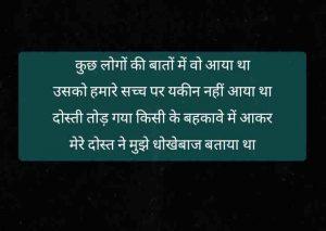 gaddar dost shayari in hindi
