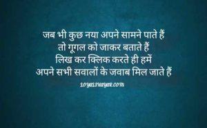google shayari hindi